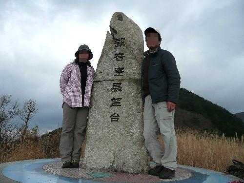 20091121観音岳 002.jpg