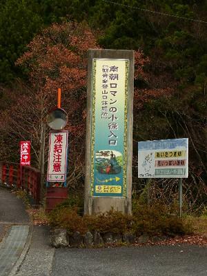20091121観音岳 041.jpg
